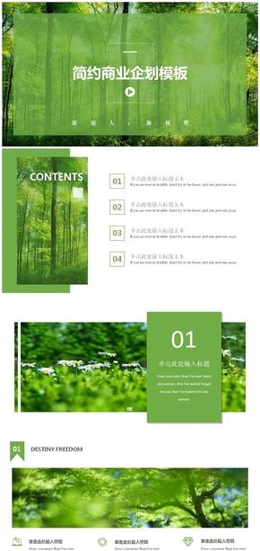 绿色自然图片排版商务PPT模板
