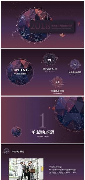 高逼格星球科技感全球电子商务PPT模板
