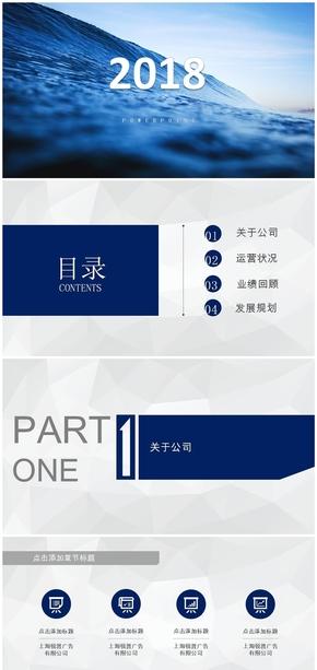 2018清爽蓝色大气商务PPT模板