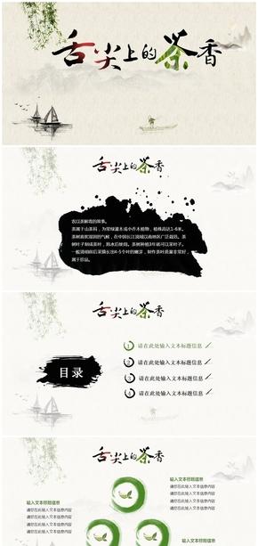 茶叶茶艺茶道茶文化PPT模板