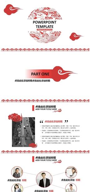 创意红色祥云中国风PPT模板