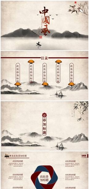 淡雅古典中国风PPT模板