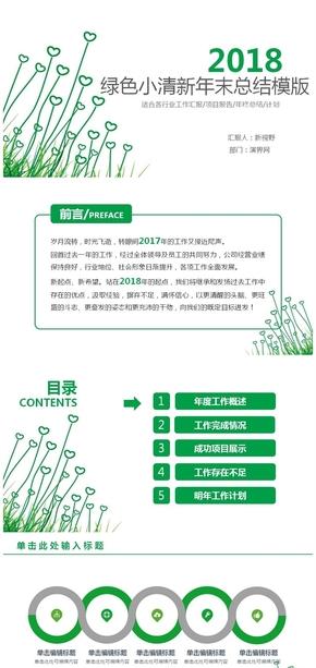 简约绿色心形小草计划总结商务通用PPT模板