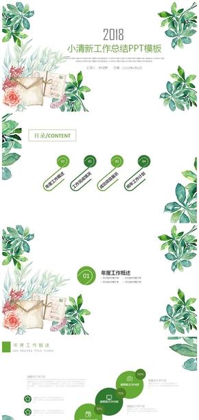2018小清新水彩绿色植物PPT模板