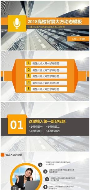2018高楼背景大方动态商务PPT模板