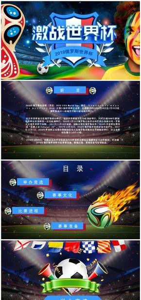 2018激情足球世界杯PPT模板