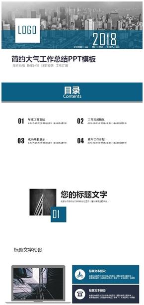简洁大气工作报告PPT模板