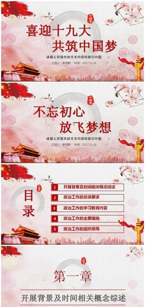 喜迎十九大共筑中国梦不忘初心放飞梦想PPT模板