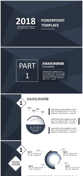 2018深蓝低调稳重商务PPT模板