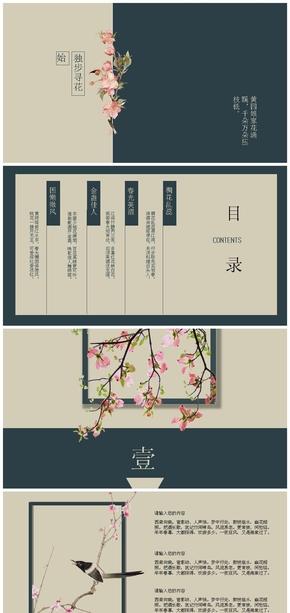 典雅古诗词中国风PPT模板