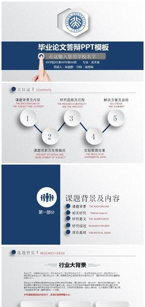 北京大学精美微立体毕业答辩PPT模板