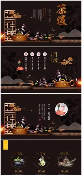 中国风茶艺茶道茶文化PPT模板
