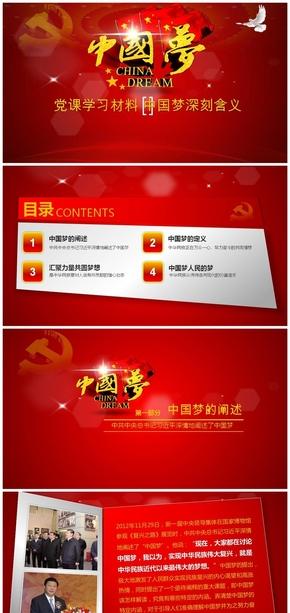 中国梦含义党课学习PPT课件