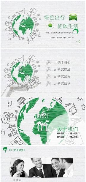 绿色出行低碳生活PPT模板