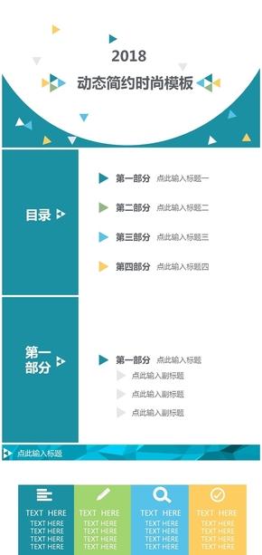 2018动态简约时尚幻灯片模板