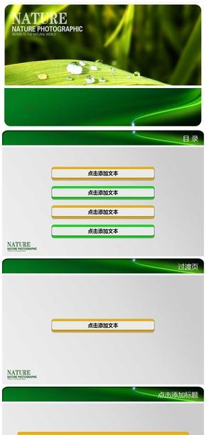 清新大自然绿色PPT