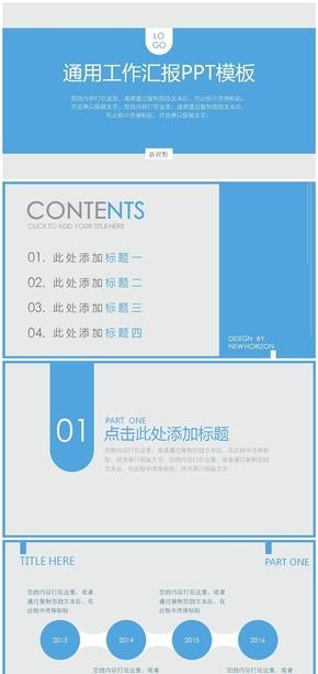 蓝灰配色通用工作汇报PPT模板
