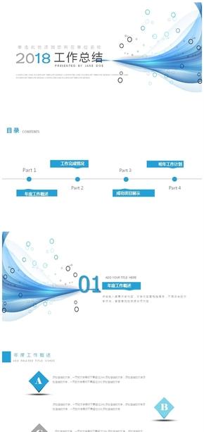 清新简约通用工作总结PPT模板