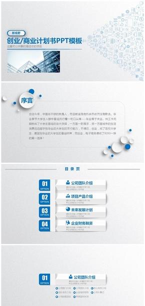 微立体商业创业计划书PPT模板