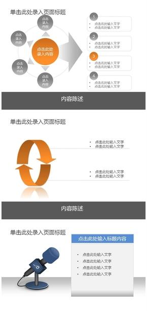 小清新职场PPT图表(共35页)