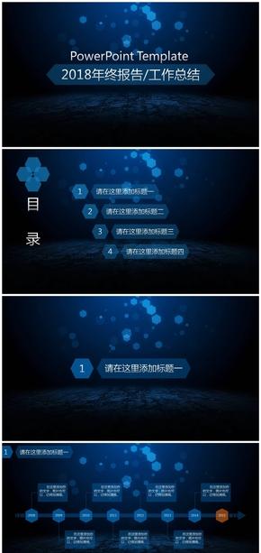 蓝色动态光斑背景PPT模板