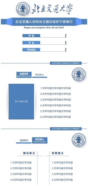 北京交通大学毕业论文答辩PPT模版