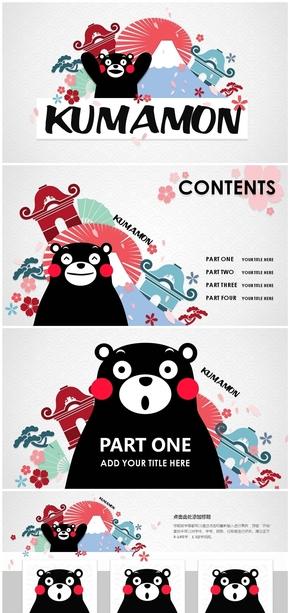 超萌可爱熊本熊主题PPT模板