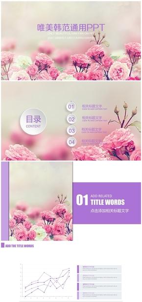 韩式风格水彩花卉雅致
