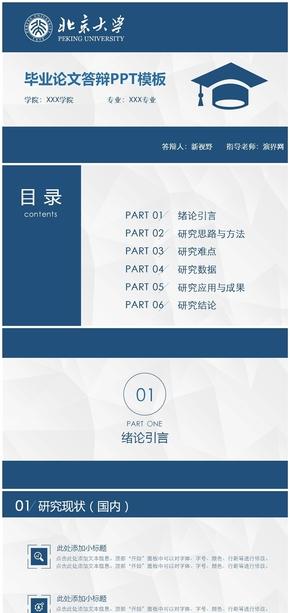 北京大学简约大方实用论文答辩PPT模板