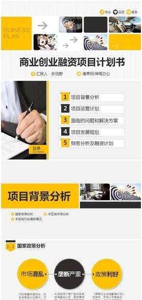 商业创业融资项目计划书PPT模板