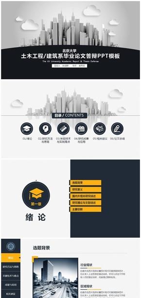 北京大学建筑土木工程论文答辩PPT模板