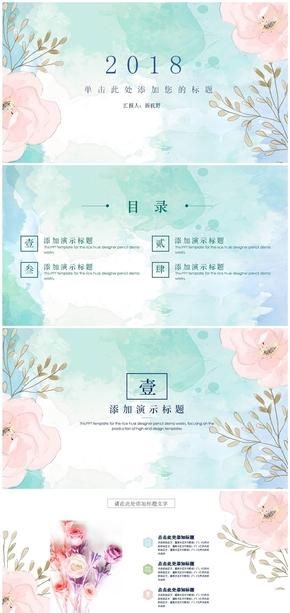 2018小清新淡雅水彩花朵PPT模板