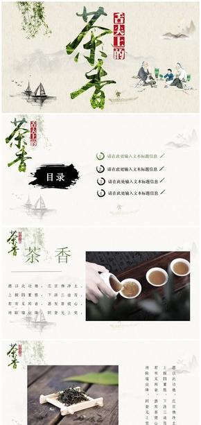 茶叶茶香图文中国风PPT模板