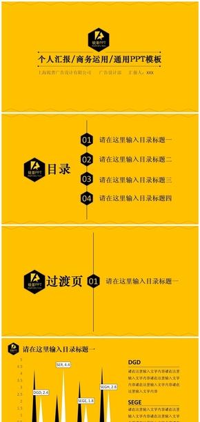 简洁黑黄配色多用途PPT模板