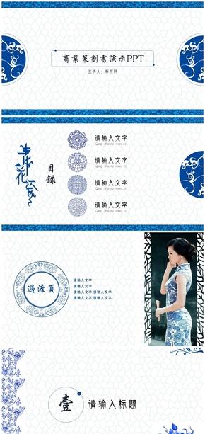 (带背景音乐)典雅青花瓷中国风PPT模板