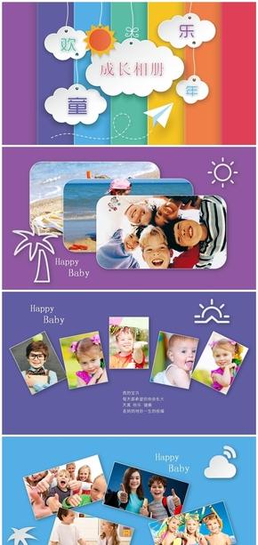 儿童摄影公司产品宣传儿童成长电子相册PPT模板(带背景音乐)