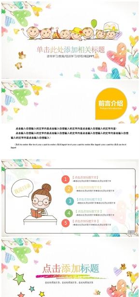 动态彩色可爱儿童卡通中小学教育课件PPT模板
