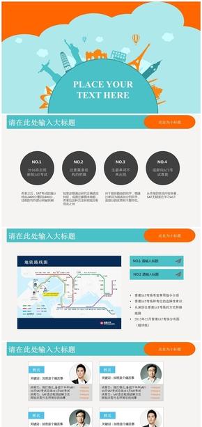 世界地标旅游风培训PPT模板