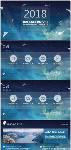 2018星空背景IOS风动态PPT模板