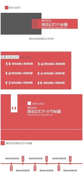 红灰配色简洁实用PPT模板