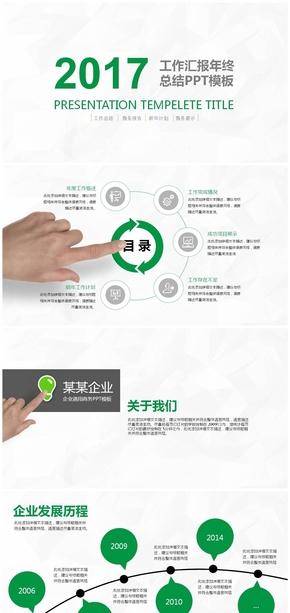 简约绿色工作总结计划PPT模板