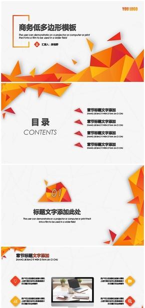 创意橙色低多边形商务PPT模板