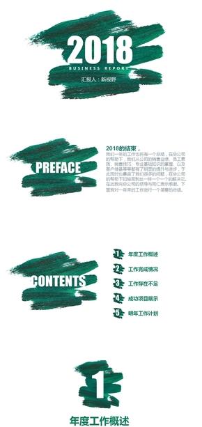 2018创意墨迹工作总结计划PPT模板