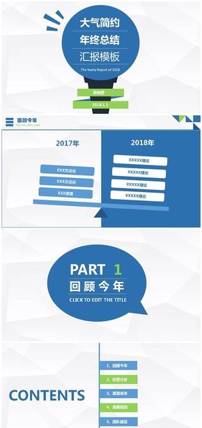 2018蓝色扁平化汇报总结PPT模板