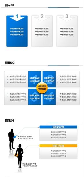 蓝色简约商务PPT图标(共16页)
