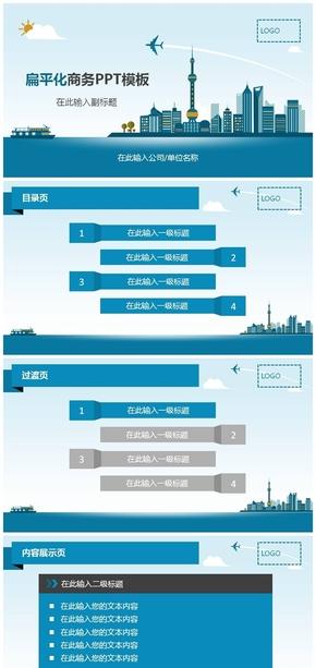 扁平化蓝色大气商务PPT模板