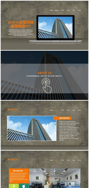 创意网站界面风格PPT模板