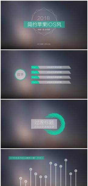 2018简约苹果IOS风PPT模板