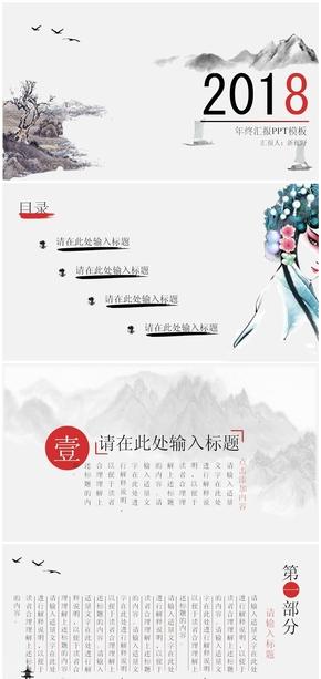 (带背景音乐)典雅大方实用水墨中国风PPT模板