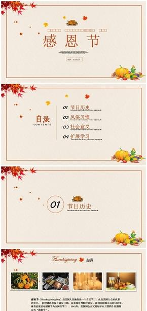 西方节日感恩节介绍PPT模板